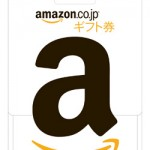 amazon3000-1